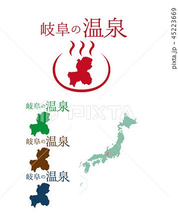 日本の温泉_岐阜 45223669