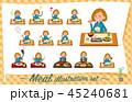 女性 食事 食のイラスト 45240681
