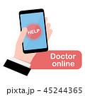 オンライン 救済 助けるのイラスト 45244365