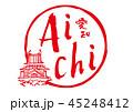 aichi 筆文字 45248412