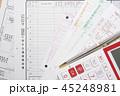 源泉徴収 年末調整(平成31年/2019年) 45248981