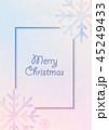 クリスマス xマス xマスのイラスト 45249433