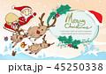 サンタ サンタクロース クリスマスのイラスト 45250338