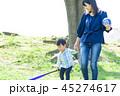 親子 屋外 遊ぶの写真 45274617