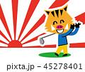 新春 ナイスショット 亥 45278401