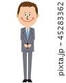 ビジネスマン 男性 男のイラスト 45283362
