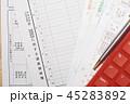 源泉徴収 年末調整(平成31年/2019年) 45283892