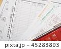 源泉徴収 年末調整(平成31年/2019年) 45283893