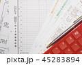 源泉徴収 年末調整(平成31年/2019年) 45283894
