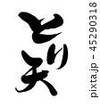 とり天 筆文字 墨文字のイラスト 45290318