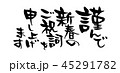 謹んで新春のご祝詞を申し上げます 筆文字 墨文字のイラスト 45291782