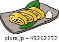 出汁巻き卵のイラスト素材 45292252