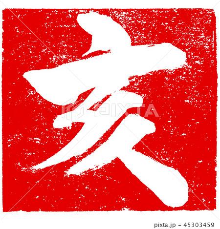 亥 朱印ハンコ 亥年年賀状素材のイラスト素材 45303459 Pixta