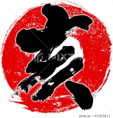「亥」朱印風 赤丸筆線背景干支文字 亥年年賀状素材 45303811