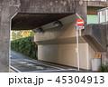 橋下トンネル 45304913
