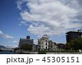 原爆ドーム Atomic Bomb Dome 世界遺産 世界文化遺産 ユネスコ 広島 広島市  45305151