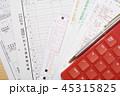 源泉徴収 年末調整(平成31年/2019年) 45315825