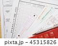 源泉徴収 年末調整(平成31年/2019年) 45315826