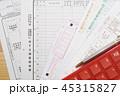 源泉徴収 年末調整(平成31年/2019年) 45315827