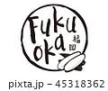 fukuoka 筆文字 45318362