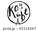 kobe 筆文字 45318367