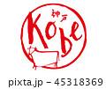 kobe 筆文字 45318369