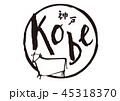 kobe 筆文字 45318370