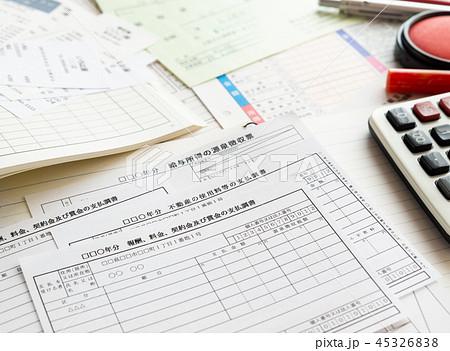 確定申告 申告書 副業 所得 経理 税 45326838
