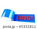 メッセージ・GOOD! 45352811