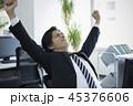ビジネスイメージ 45376606