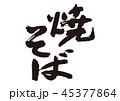 焼そば 筆文字 文字のイラスト 45377864