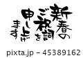 新春のご祝詞を申し上げます 筆文字 墨文字のイラスト 45389162