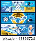 バレー バレーボール スポーツのイラスト 45396728