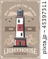灯台 燈台 ライトハウスのイラスト 45397311