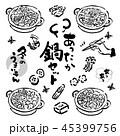 鍋 手描き 白バックのイラスト 45399756