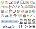 ビジネス アイコン セットのイラスト 45404049