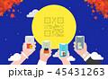のぼり バナー イベントのイラスト 45431263