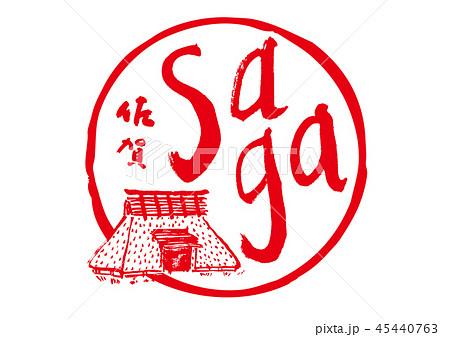 佐賀 saga 筆文字 45440763