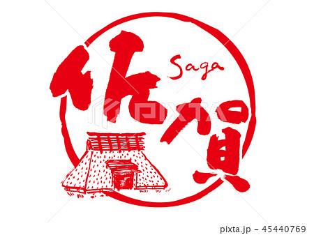 佐賀 saga 筆文字 45440769
