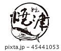 焼津 筆文字 鰹のイラスト 45441053