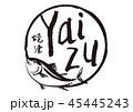 焼津 yaizu 筆文字 45445243
