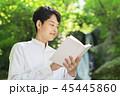自然 読書 男性 45445860