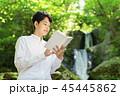 滝 読書 男性 45445862
