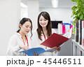 女性 ビジネス オフィスの写真 45446511