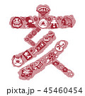 亥 年賀状素材 猪のイラスト 45460454