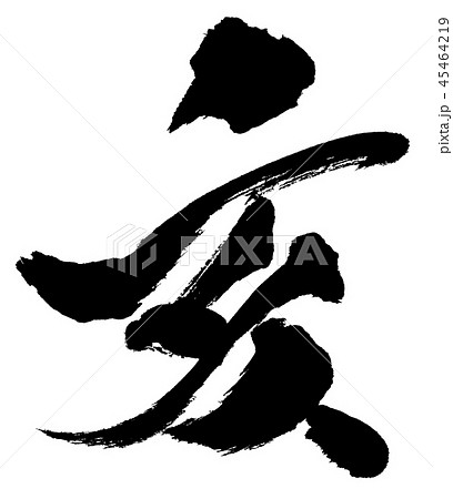 亥04 Japanese boar04 45464219