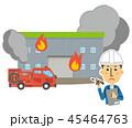 火事 45464763
