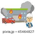 火事 45464827