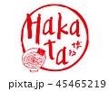 博多 hakata 筆文字のイラスト 45465219