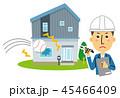 住宅関連イメージ 45466409